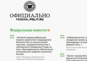 В России запустили агрегатор новостей органов власти