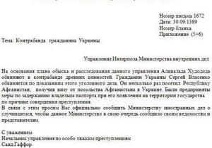 В интернете появились обвинения в причастности Власенко к контрабанде из Афганистана