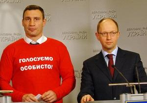 Батьківщина решила поддержать Кличко на выборах мэра Киева
