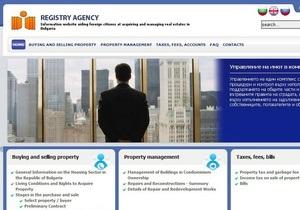 В Болгарии запустили сайт, защищающий иностранцев от афер с недвижимостью