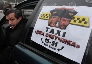 Фотогалерея: Пикет на колесах. Киевские таксисты выехали на акцию протеста