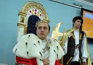 Егор Лупан провозгласил себя королем Украины