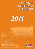 Рекламное агентство  ЮМ  поможет украинским маркетологам с выбором печатных изданий