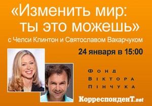Прямая трансляция встречи Челси Клинтон с украинскими студентами