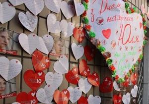 Сторонники Тимошенко нарисовали на стене Лукъяновского СИЗО сердце