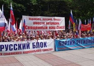 Русское единство Крыма решило поддержать Януковича