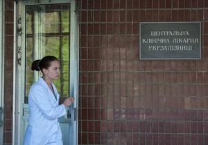 Немецкие врачи покинули больницу Тимошенко