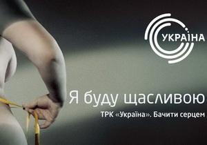 ТРК Украина запустила новую промо-кампанию