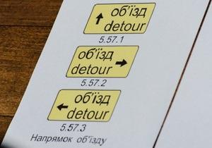 Через десять дней в Украине появятся новые дорожные знаки