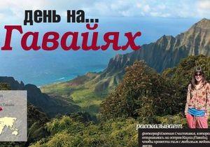 10 вещей, которые нужно знать о Гавайях
