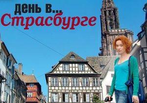 Путешествие - Страсбург
