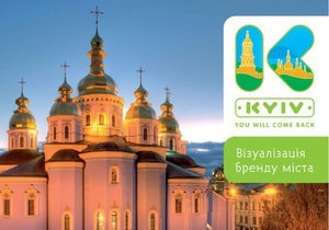 Мэрия выбрала десять лучших логотипов Киева