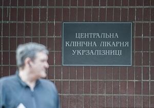 Батьківщина: Тимошенко никто и не собирался лечить в больнице Укрзалізниці