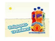 «Frest» - первый активированный напиток!