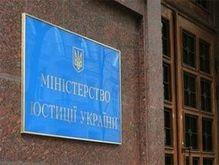 Минюст: В Украине по-новому будут решать проблемы пыток