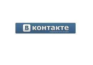 Вконтакте запускает чат