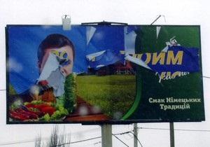 Депутат: Билборды с изображением Януковича находятся в ужасном состоянии