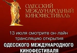 Онлайн-трансляция третьего Одесского международного кинофестиваля