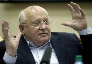 Горбачев опроверг слухи о собственной смерти