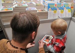 На Форуме издателей во Львове установили рекорд