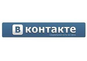 ВКонтакте отмечает четырехлетний юбилей