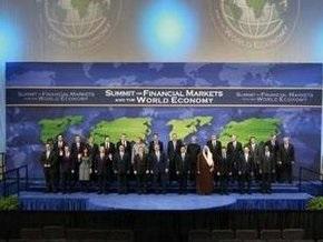 В Вашингтоне подвели итоги саммита G20