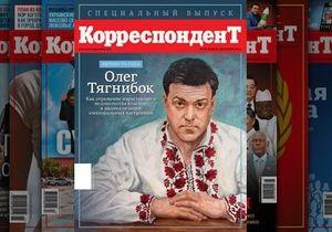 Тягнибок стал Личностью года по версии журнала Корреспондент