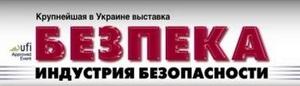 УФИБ поддерживает выставку  БЕЗПЕКА