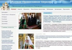 У официального сайта РПЦ появится украинская версия
