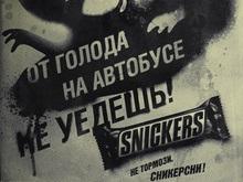 Реклама Snickers напоминает украинцам о Голодоморе