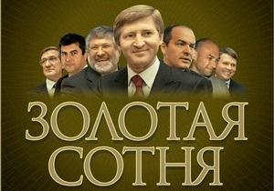 Сегодня Корреспондент назовет сотню самых богатых украинцев