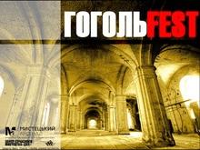 В Киеве открылся ГогольFest 2008