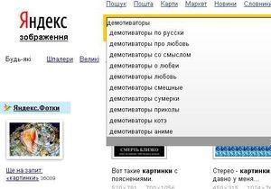 Яндекс рассказал, какие картинки ищут украинские пользователи
