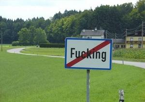 Жители австрийской деревни Fucking проведут референдум о смене названия