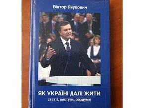 Янукович рассказал о своей книге Как Украине жить дальше