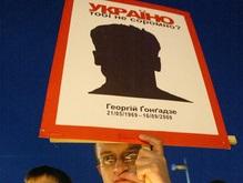 Обвиняемых в убийстве Гонгадзе предлагают посадить на срок от 12 до 14 лет