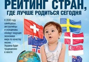 Журнал Корреспондент опубликовал рейтинг стран, где лучше родиться сегодня