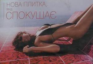Нацкомиссия по морали избавила Крым от рекламы с эротикой и  кошмарным лицом