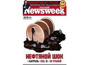 Прокуратура РФ обвиняет Русский Newsweek в разжигании межнациональной вражды
