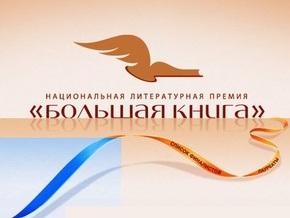 Россияне выбрали лучшие книги года