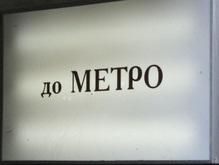 Годовой проездной для киевского метро будет стоить 365 гривен