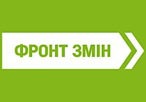В Виннице опечатали офис партии Фронт Змін. Официальная причина - радиация в помещении
