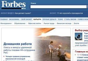 Главред сайта Ведомостей возглавит российский Forbes