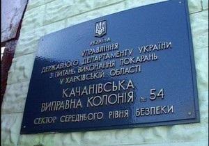 Трое бютовцев прибыли в Качановскую колонию, чтобы навестить Тимошенко