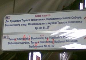 Киевский метрополитен обещает исправить ошибки на англоязычных табличках