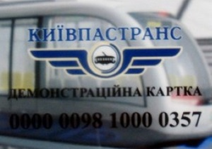 В киевском транспорте введут новую систему оплаты за проезд
