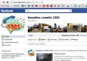 Киевводоканал создал в Facebook оперативную страницу аварийной службы