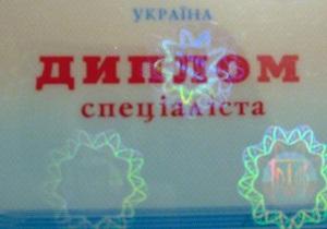 Девятерых украинских таможенников уволили за поддельные дипломы о высшем образовании