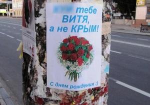 В Крыму расклеили листовки с нецензурными высказываниями в адрес Януковича
