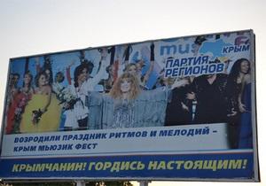 УП: Партия регионов использует на своих билбордах Аллу Пугачеву